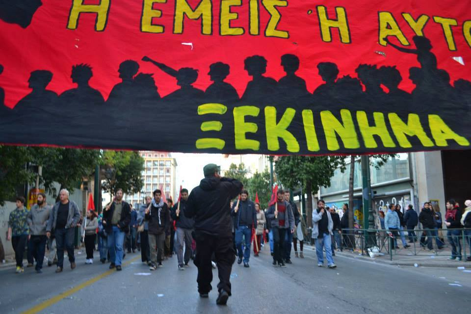 """A demonstration in Athens on November 18th, 2013. On the banner it is written """"it's (rather) us or them"""" and Xekinima."""